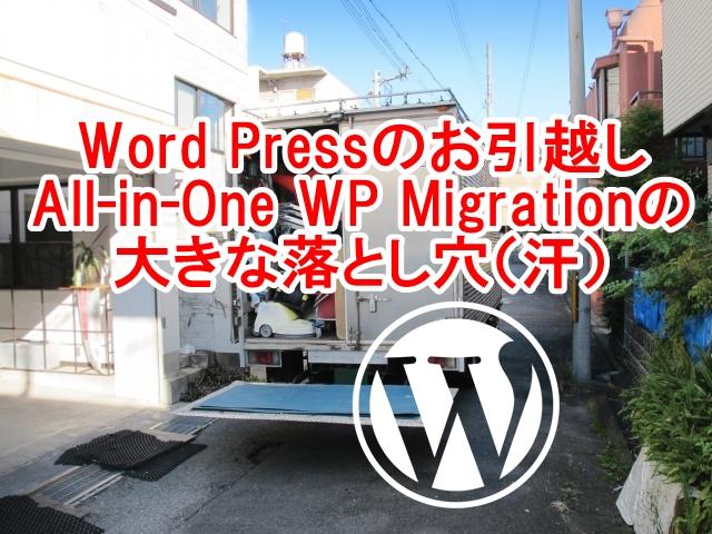 all in one wp migrationを使ってワードプレスサイトのお引越し