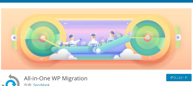 All-in-One WP Migrationで671MBあるワードプレスのお引越し