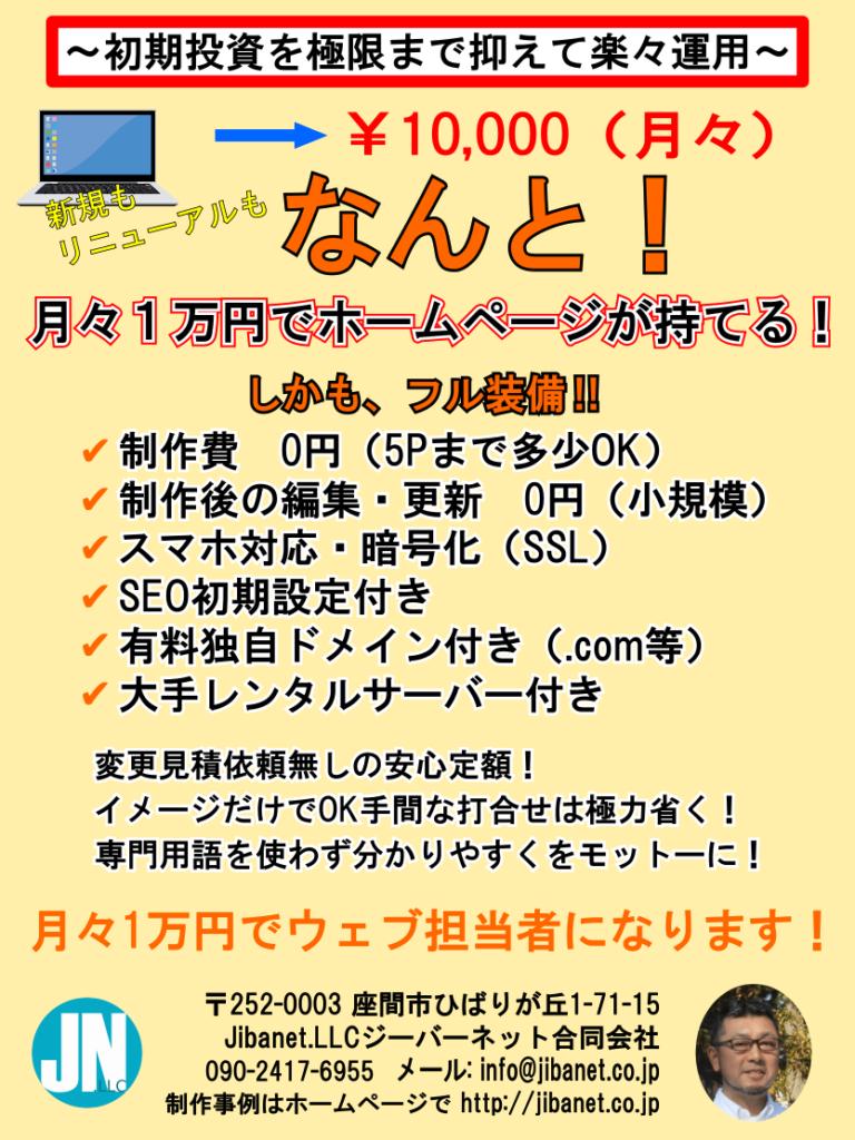 ホームページが1万円の広告画像